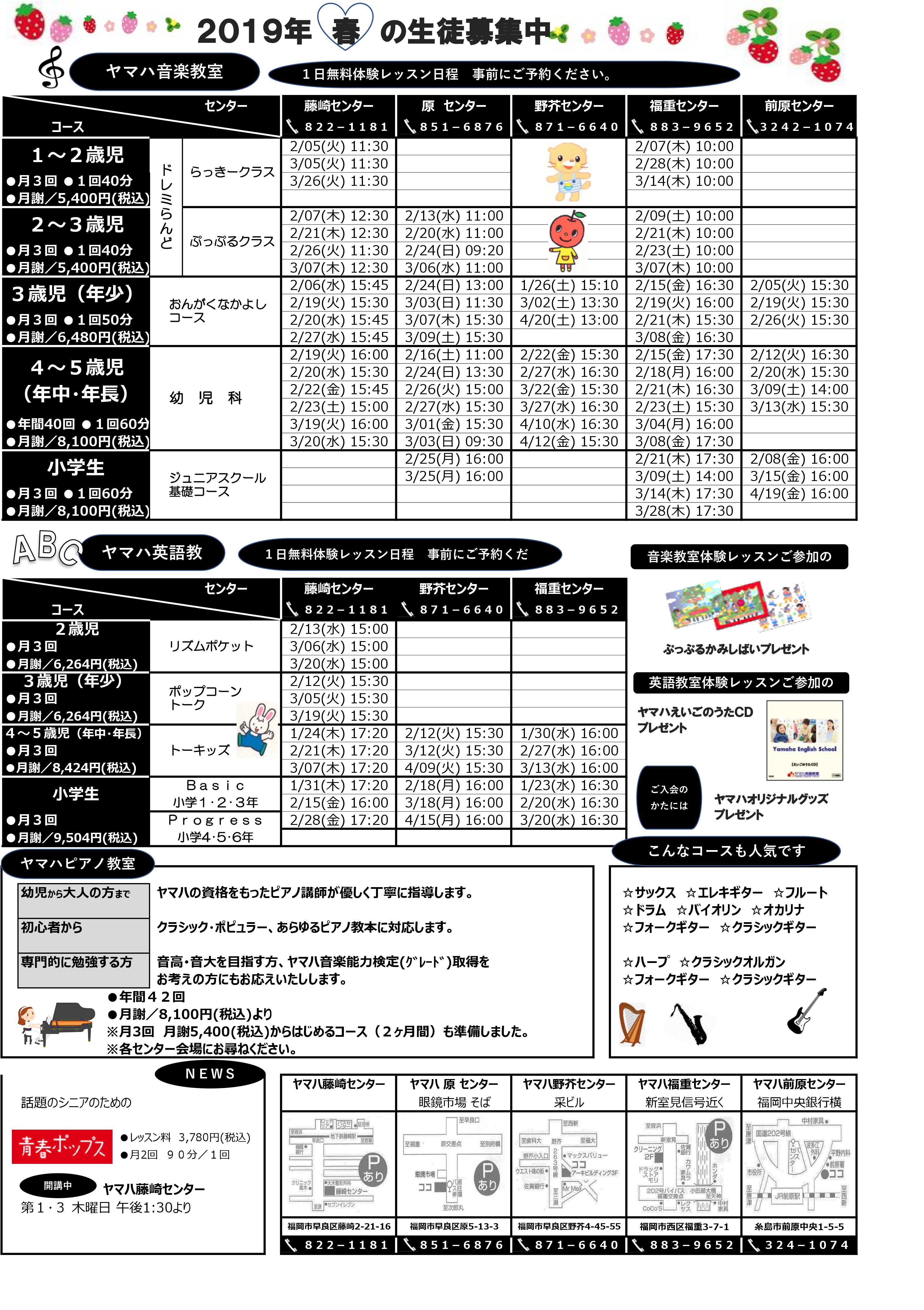 藤崎本店エリア2019年春募集チラシ