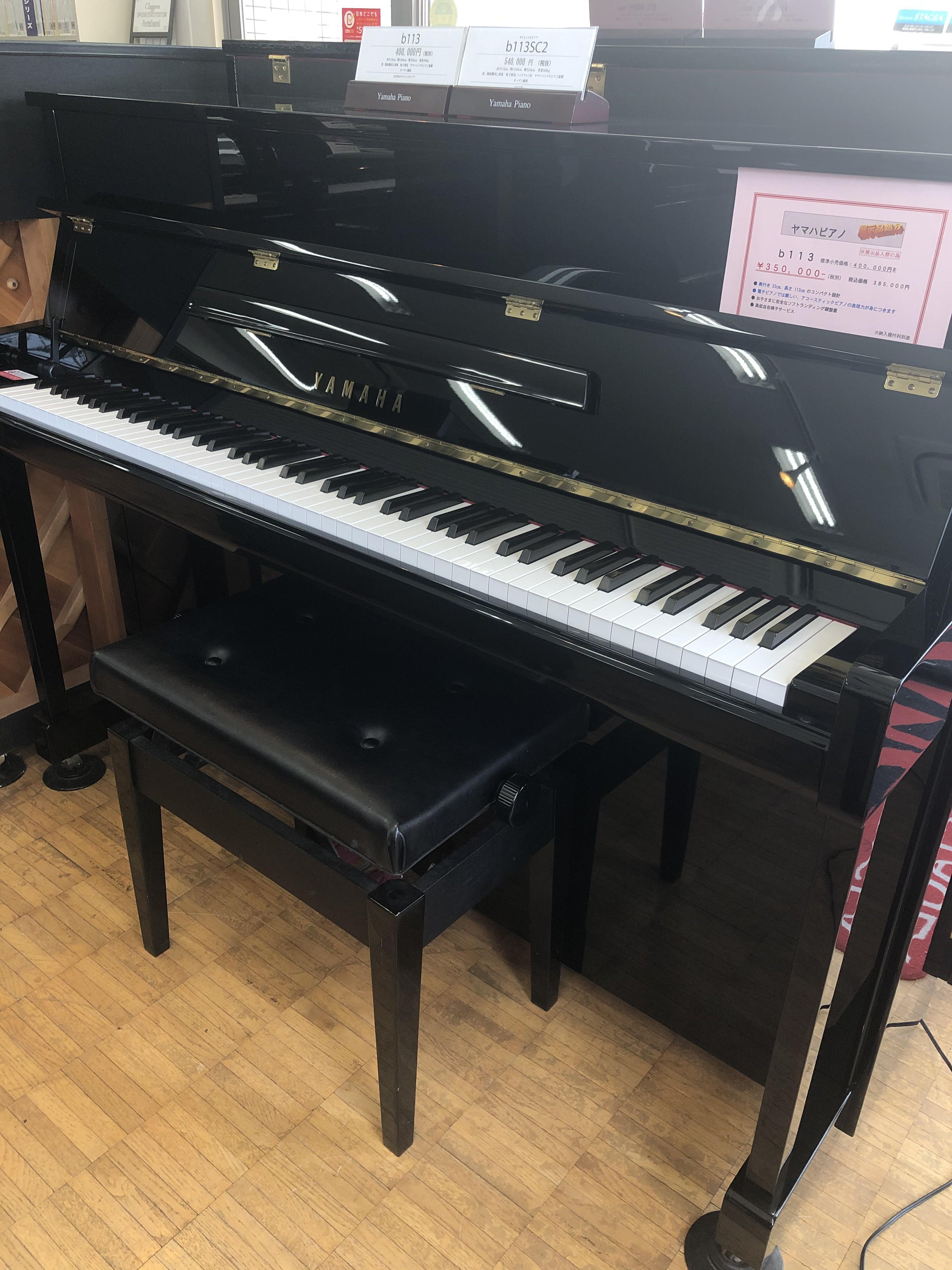 【展示品特価】ヤマハ コンパクトアップライトピアノ b113