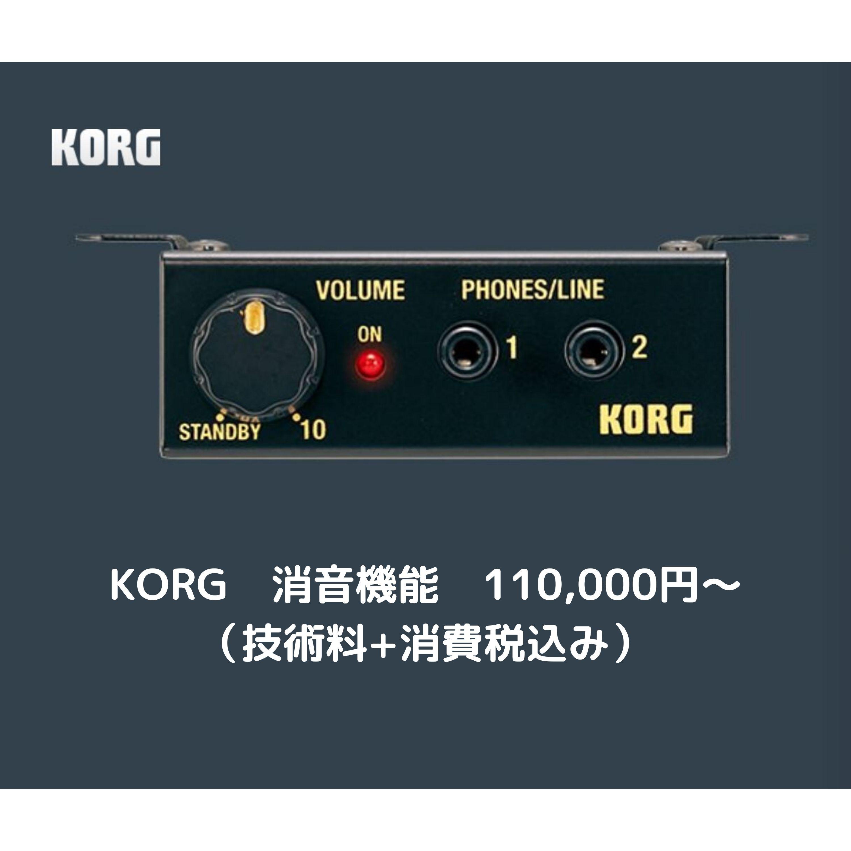 KORG 消音機能 110,000円~(技術料+消費税込み)