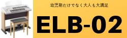 ELB-02