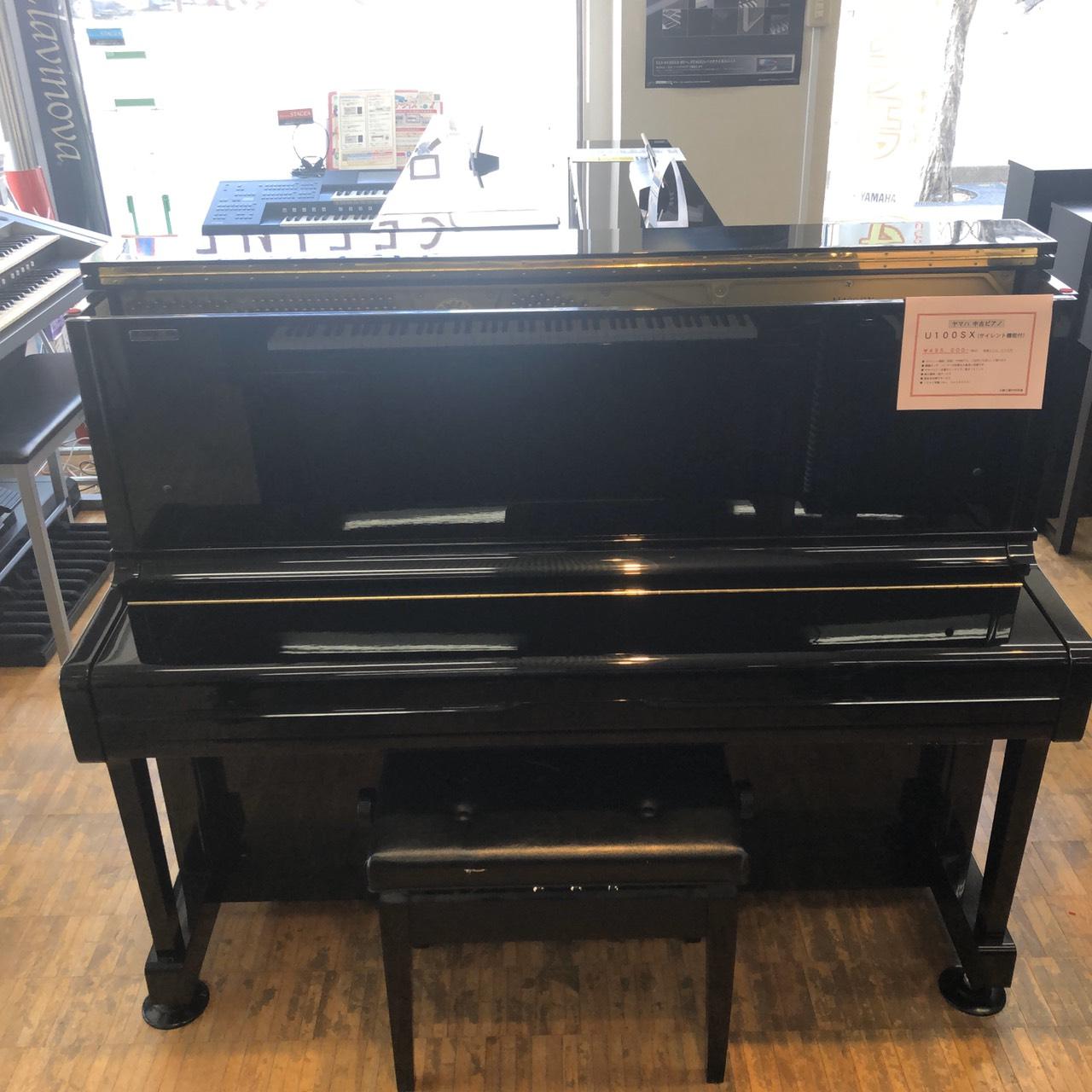 ヤマハ中古アップライトピアノU100SX(消音機能付 税込み495,000円)