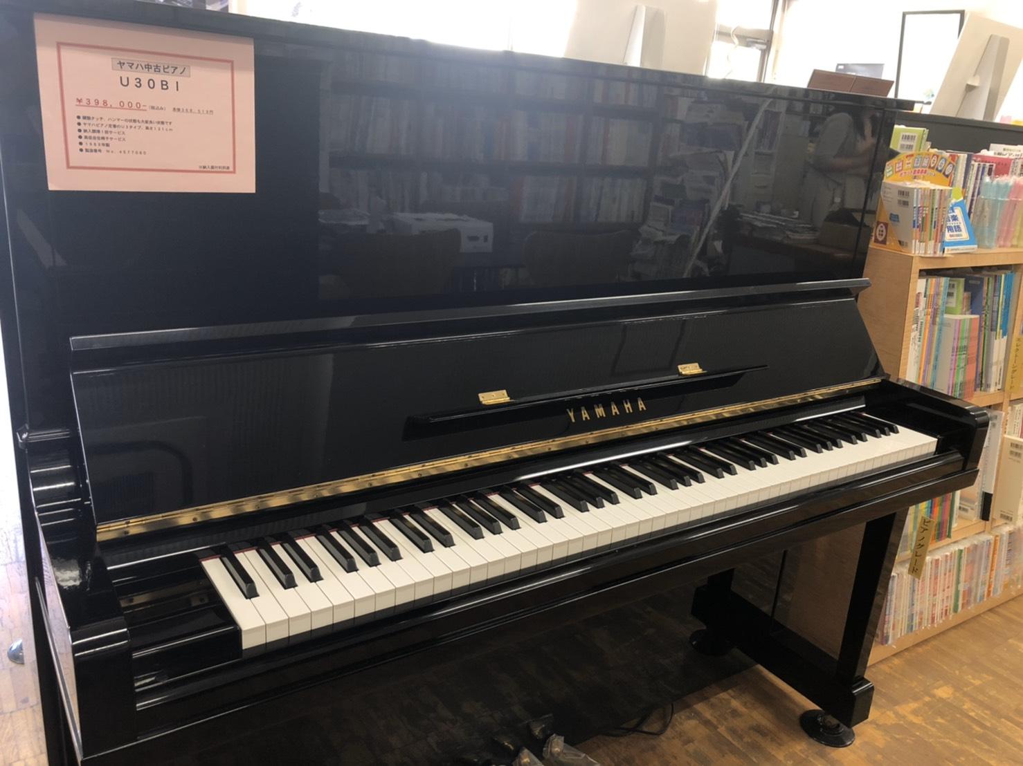 ヤマハ中古アップライトピアノU30BL