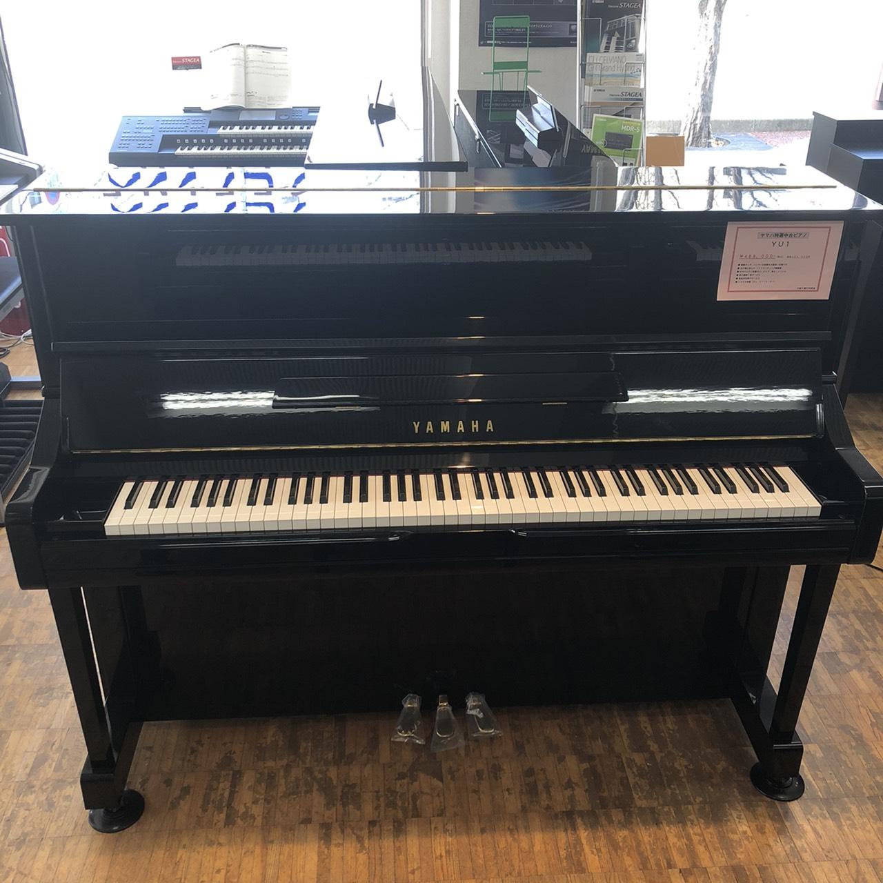 ヤマハ中古アップライトピアノ YU1
