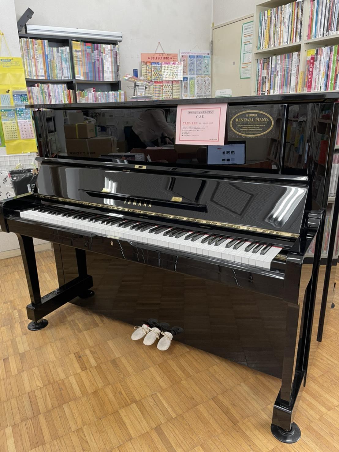 ヤマハリニューアルピアノ YUS