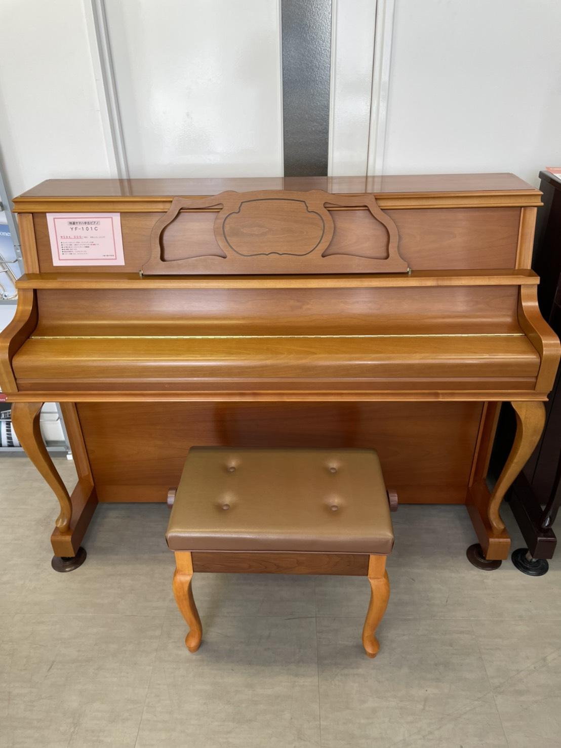 ヤマハ 木目中古ピアノYF101C(現行機種)