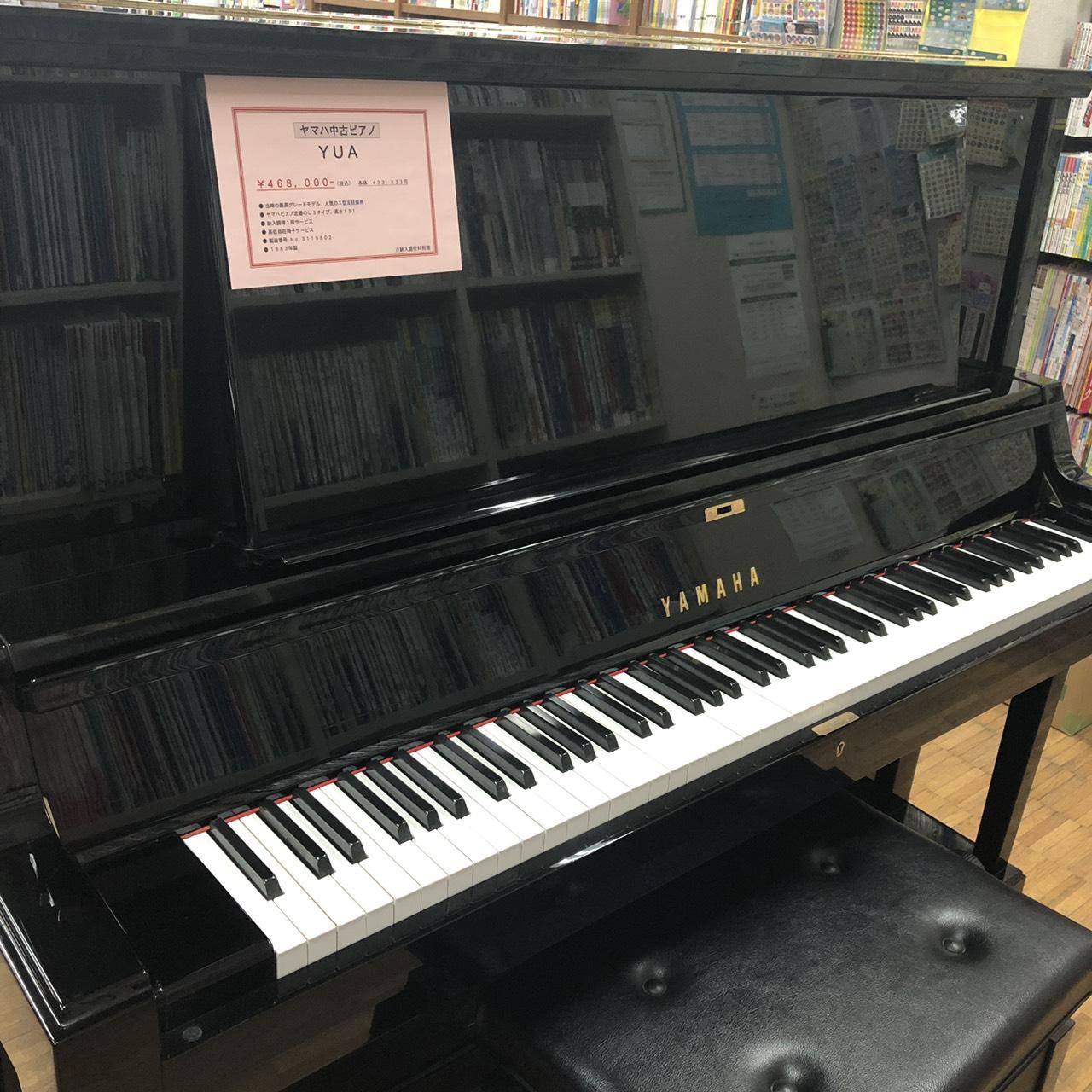ヤマハ中古ピアノ YUA