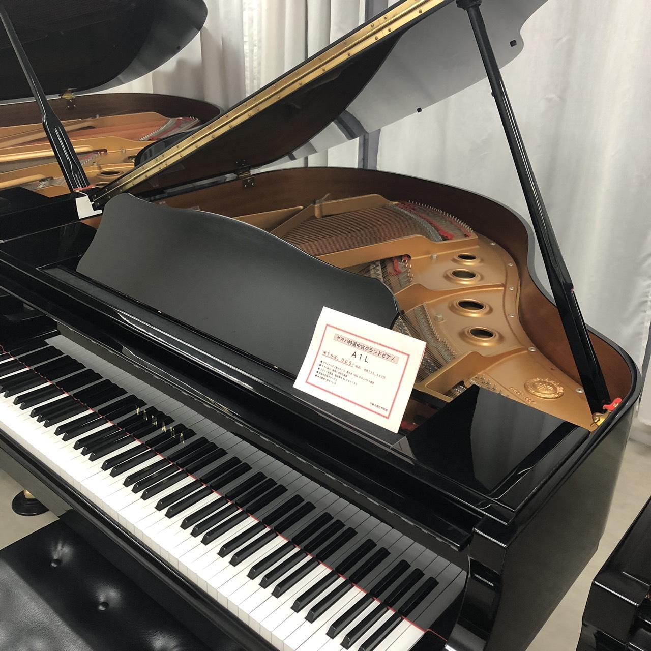 ヤマハ中古コンパクトグランドピアノ A1L
