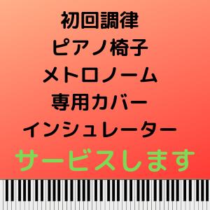 付属品 ピアノ椅子 メトロノーム 専用カバー インシュレーター