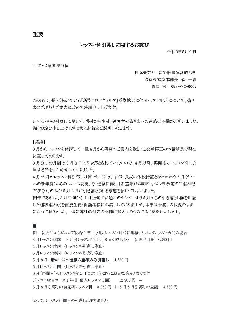 レッスン料引落しに関するお詫び5.09