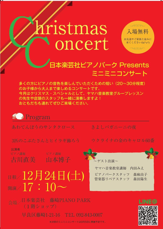 12月店頭コンサート