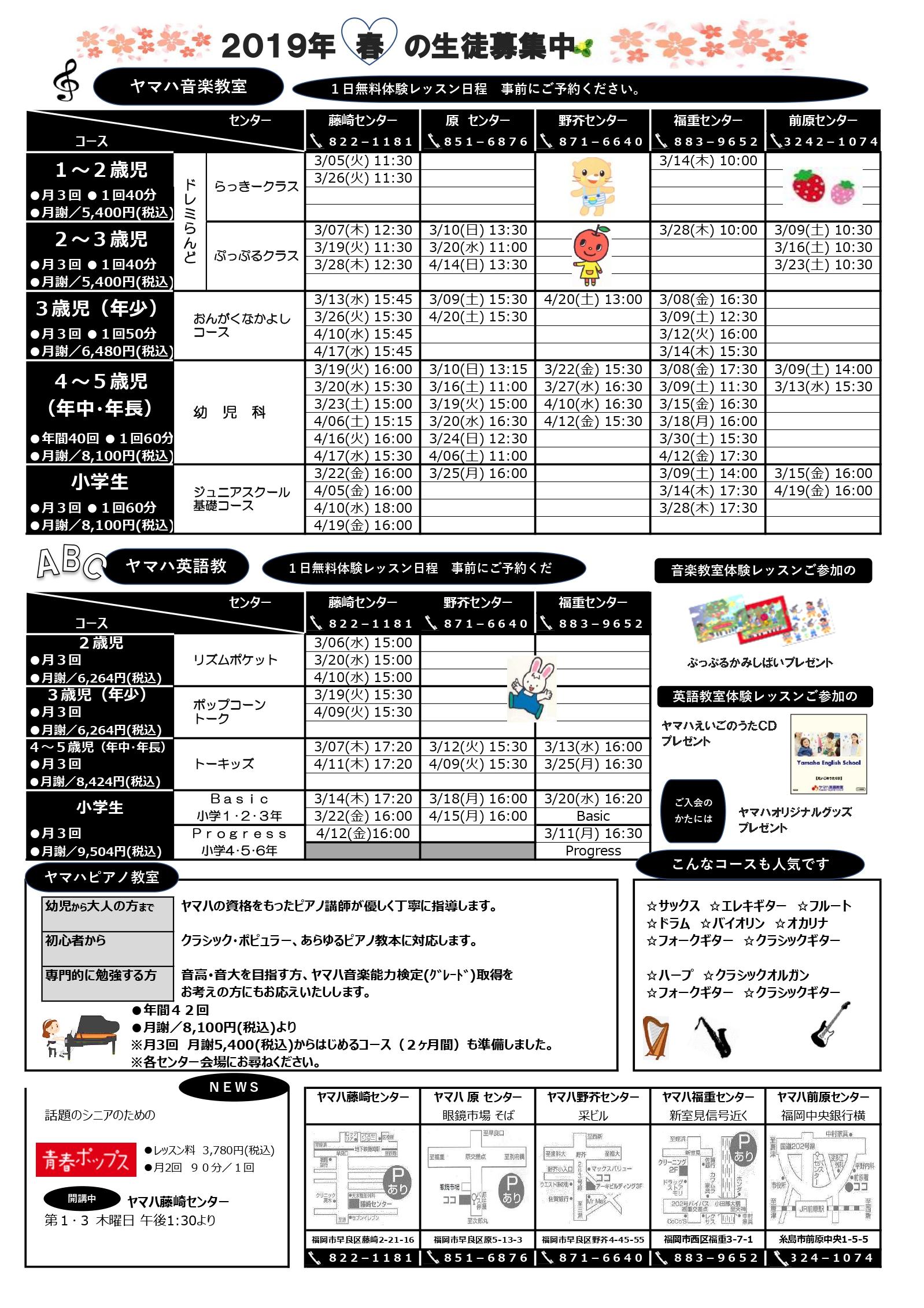 2019春生徒募集チラシ(B4)タテ2_page-0001