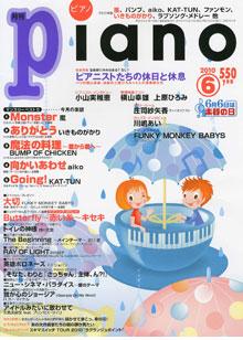月刊ピアノ 6月号