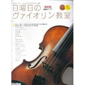 楽譜(バイオリン)