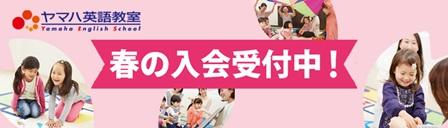 ヤマハ英語教室 2019年 春の新入会受付中!